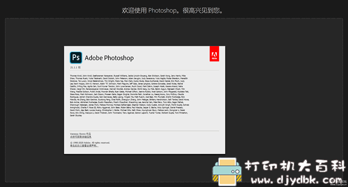 [Windows]Adobe_Photoshop_2020_21.1.1.121图片 No.4