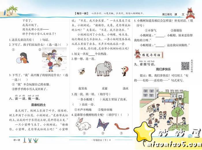 人教一小下 53天天练+黄冈小状元作业本图片 No.1