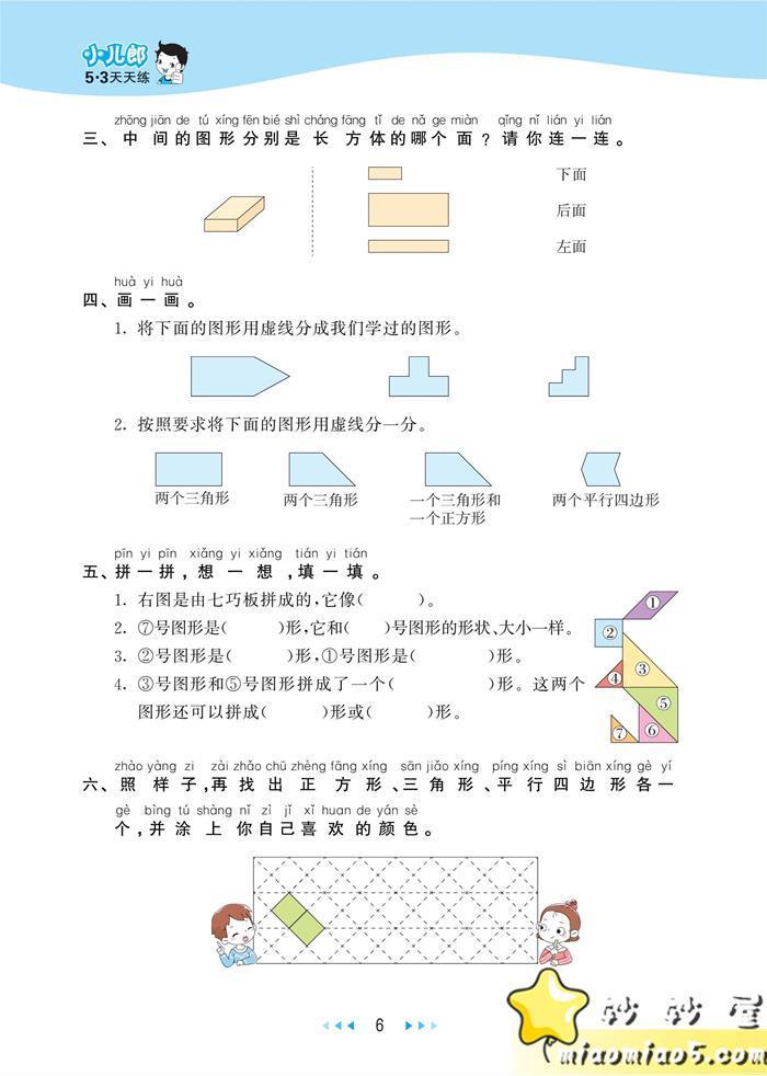 人教一小下 53天天练+黄冈小状元作业本图片 No.2