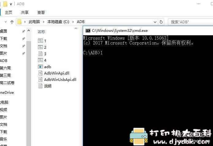 [Windows]荣耀手机禁止系统更新提示工具图片