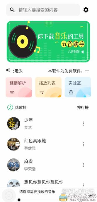 [Android]五音助手v2.2.4,免费下载全网无损音乐图片 No.1