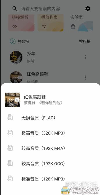 [Android]五音助手v2.2.4,免费下载全网无损音乐图片 No.2