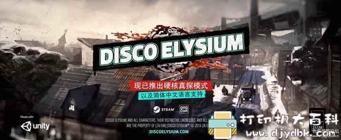 PC游戏分享 侦探RPG《极乐迪斯科》IGN 9.6分神作,中文学习版图片 No.1