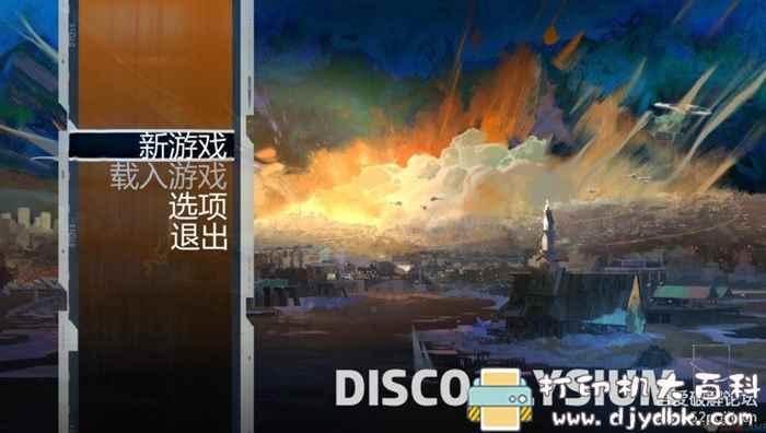 PC游戏分享 侦探RPG《极乐迪斯科》IGN 9.6分神作,中文学习版图片 No.2
