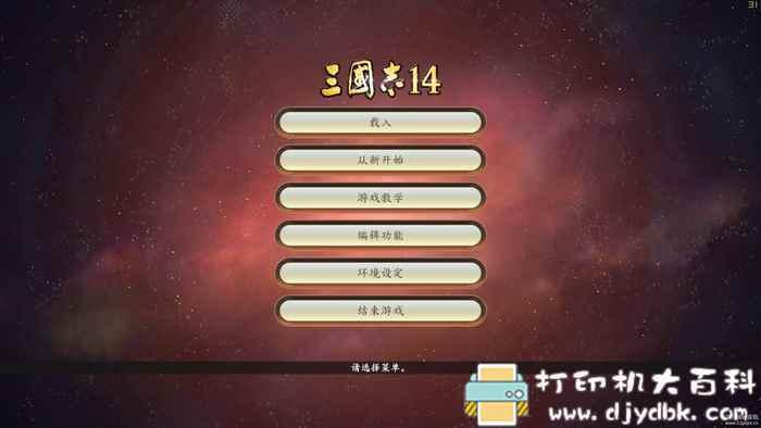 [Windows]三国志14 最新1.05版 学习版图片 No.1