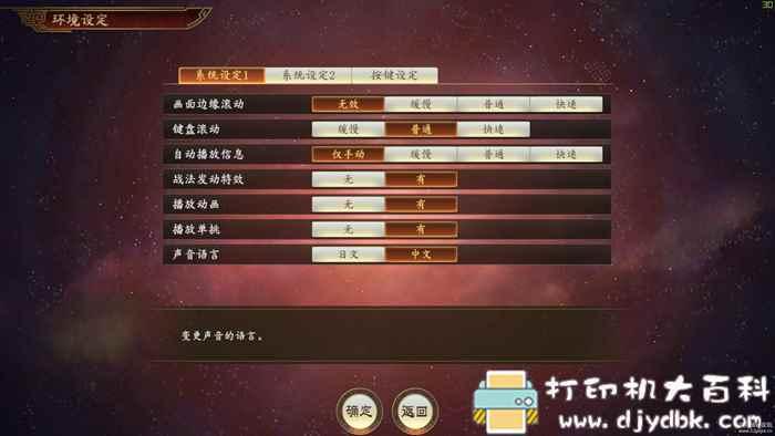 [Windows]三国志14 最新1.05版 学习版图片 No.2