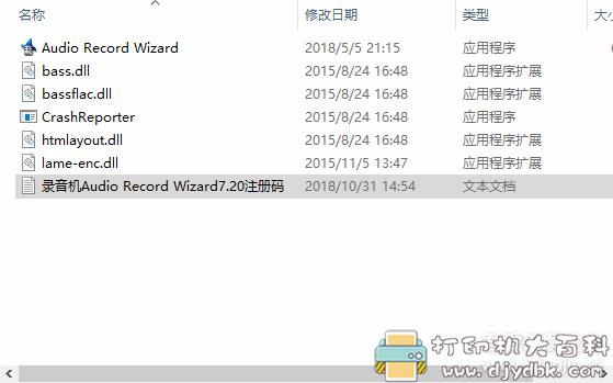 小巧但功能强大的录音软件:Audio Record Wizard7.20汉化版,附注册码 配图 No.2