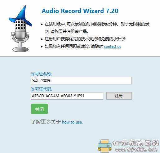 小巧但功能强大的录音软件:Audio Record Wizard7.20汉化版,附注册码 配图 No.3