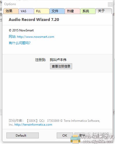 小巧但功能强大的录音软件:Audio Record Wizard7.20汉化版,附注册码 配图 No.4