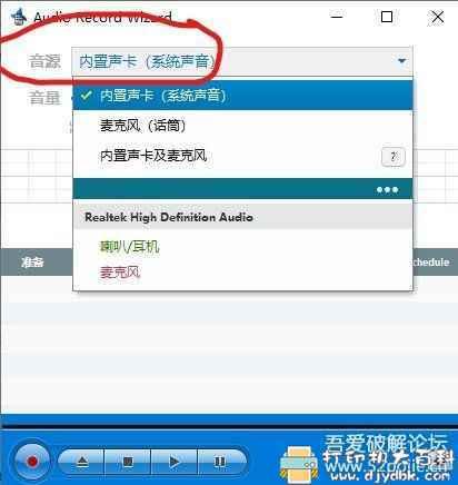 小巧但功能强大的录音软件:Audio Record Wizard7.20汉化版,附注册码 配图 No.5