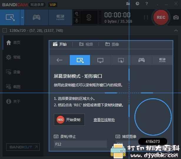 [Windows]视频录制软件 Bandicam v4.5.7.1660 便携版图片 No.1