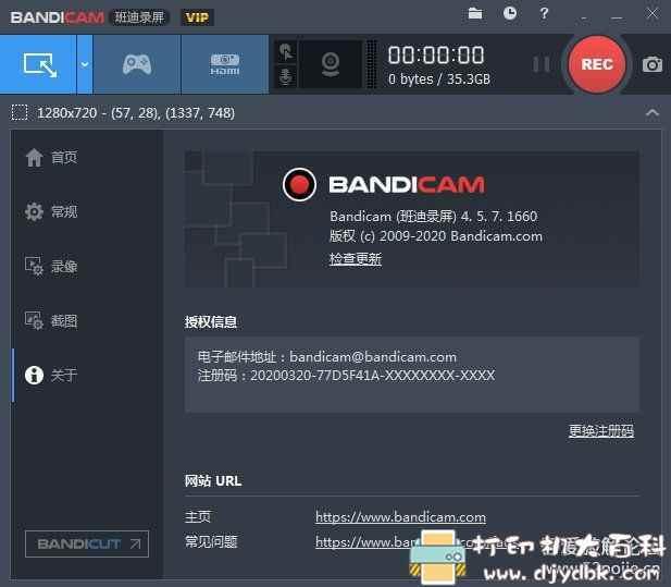 [Windows]视频录制软件 Bandicam v4.5.7.1660 便携版图片 No.2