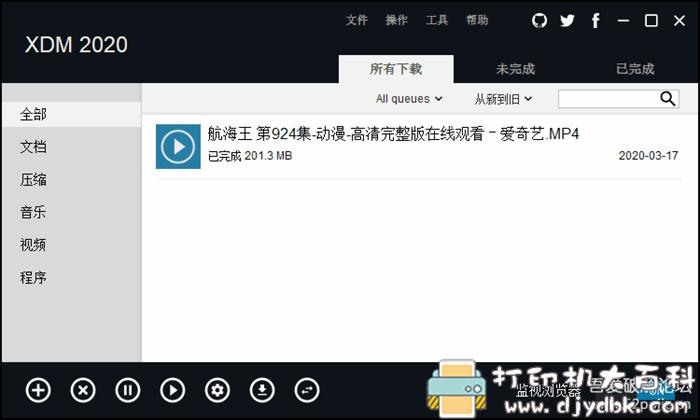 [Windows]视频下载工具 XDM下载器,2020版图片 No.1