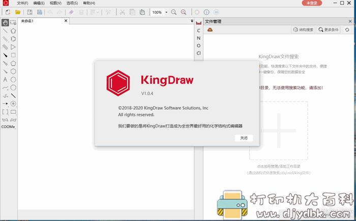 KingDraw(化学结构式编辑器)电脑版 v1.0.4中文版图片