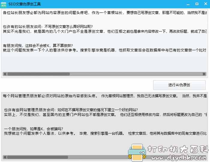 [Windows]SEO文章伪原创工具图片