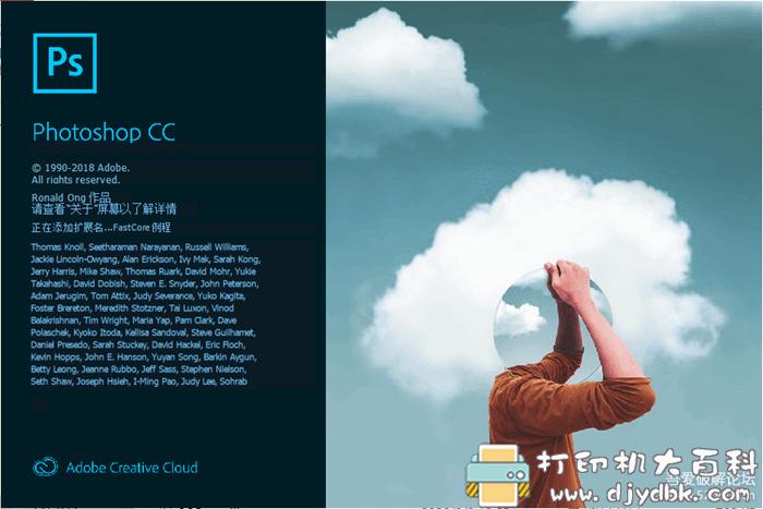 [Windows]Adobe Photoshop CC 2019简中绿色精简版图片 No.1