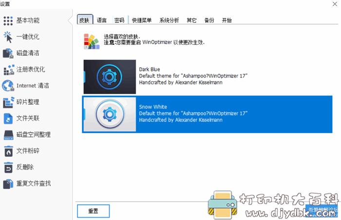 [Windows]专业系统优化工具ASHAMPOO WINOPTIMIZER 17.00.25图片 No.2
