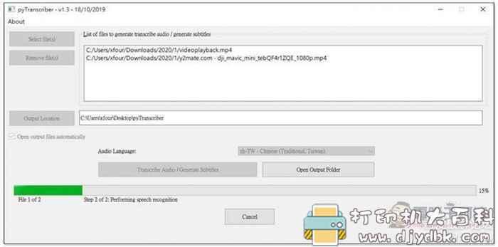 免费语音生成字幕软件 pyTranscriber图片