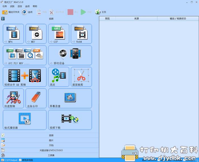 [Windows]格式工厂FORMAT FACTORY-5.1.0图片 No.1