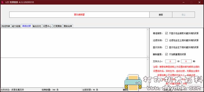一款强大的PC资源搜索工具:LZZ资源搜索4.2.2,可搜索磁力 配图 No.3