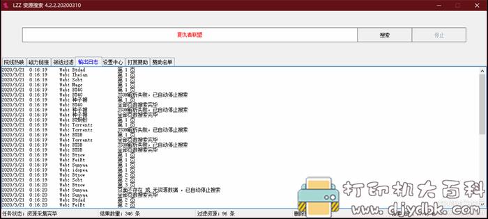 一款强大的PC资源搜索工具:LZZ资源搜索4.2.2,可搜索磁力 配图 No.4