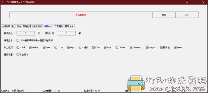 一款强大的PC资源搜索工具:LZZ资源搜索4.2.2,可搜索磁力 配图 No.5