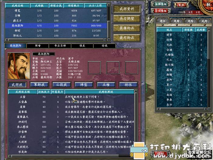 PC游戏分享 三国群英传7原味强化版8.0图片 No.1