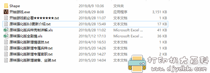 PC游戏分享 三国群英传7原味强化版8.0图片 No.2