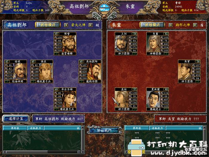 PC游戏分享 三国群英传7原味强化版8.0图片 No.3