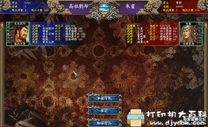 PC游戏分享 三国群英传7原味强化版8.0图片 No.4