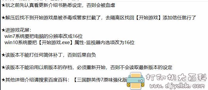 PC游戏分享 三国群英传7原味强化版8.0图片 No.7