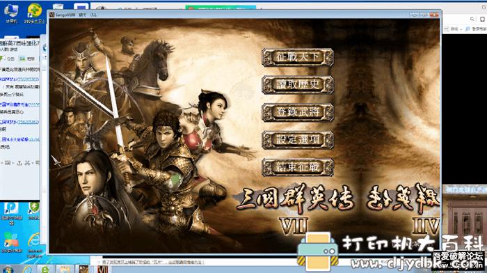 PC游戏分享 三国群英传7原味强化版8.0图片 No.12
