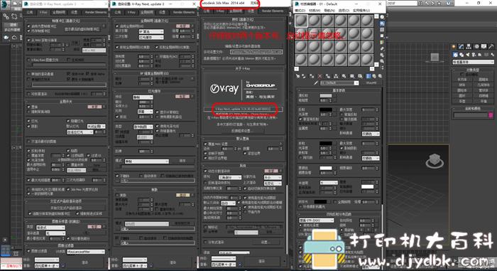 [Windows][高傲汉化]VRay for max 全版本 免费汉化破解图片 No.1