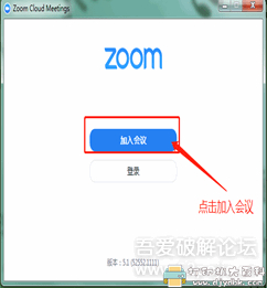[Windows]办公必备之便捷在线视频会议软件–Zoom图片 No.1