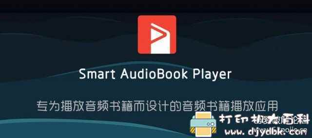[Android]音频书籍播放应用 Smart AudioBook Player v6.5.3 for Android 直装解锁完整版图片 No.1