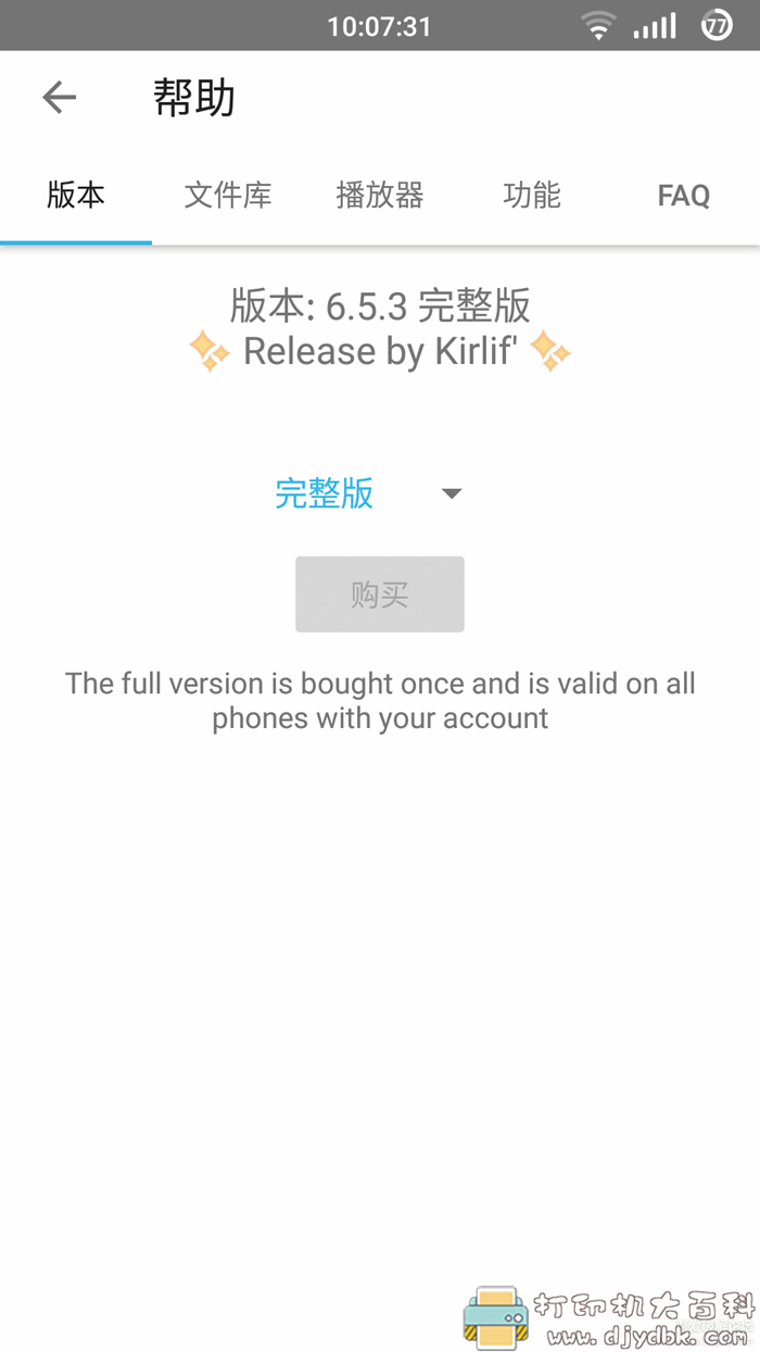 [Android]音频书籍播放应用 Smart AudioBook Player v6.5.3 for Android 直装解锁完整版图片 No.3