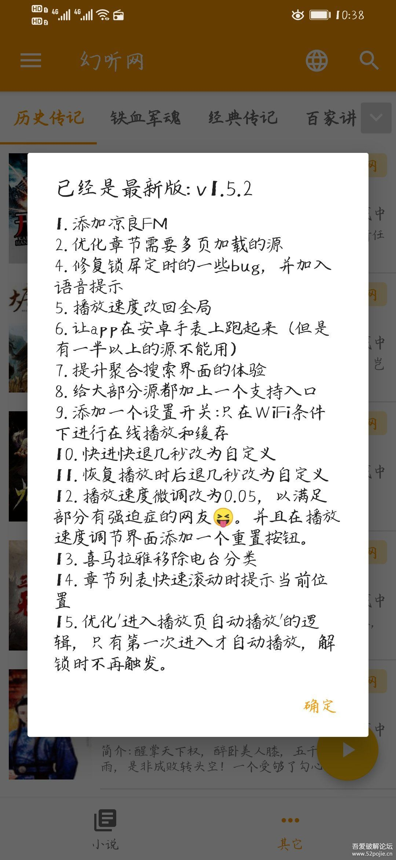 [Android]我的听书1.5.2(更新)图片 No.2