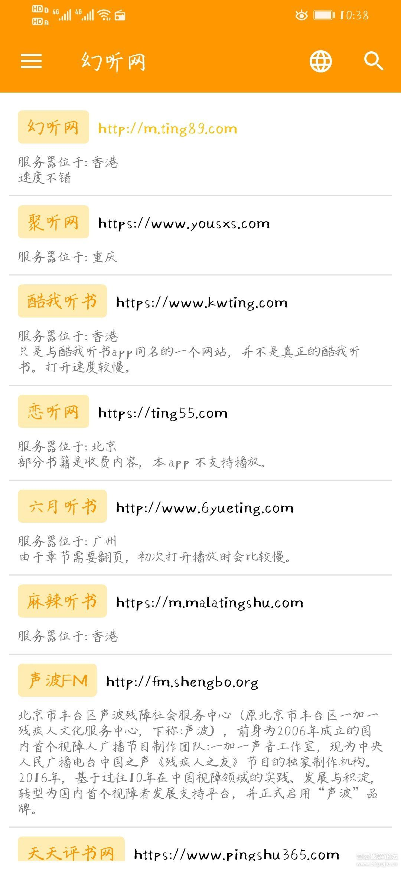 [Android]我的听书1.5.2(更新)图片 No.3
