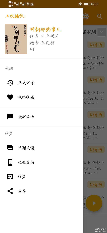[Android]我的听书1.5.2(更新)图片 No.6