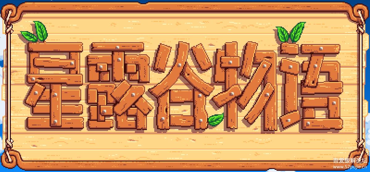 PC游戏分享 星露谷物语v1.4.5纯净免安装版+可选实用Mod+详细mod和联机教程图片 No.1