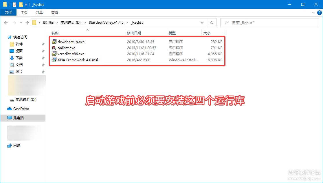 PC游戏分享 星露谷物语v1.4.5纯净免安装版+可选实用Mod+详细mod和联机教程图片 No.5