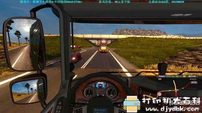 PC游戏分享:遨游中国2 v1.36最新版本/欧洲模拟卡车2/ CTS6图片 No.2