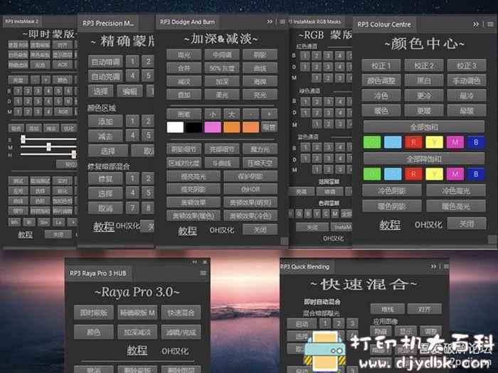 [Windows]PS插件Raya Pro风景摄影后期滤镜调色亮度控制图片 No.1