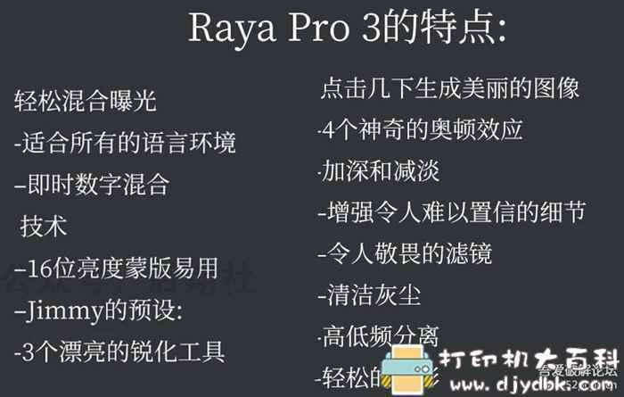 [Windows]PS插件Raya Pro风景摄影后期滤镜调色亮度控制图片 No.3