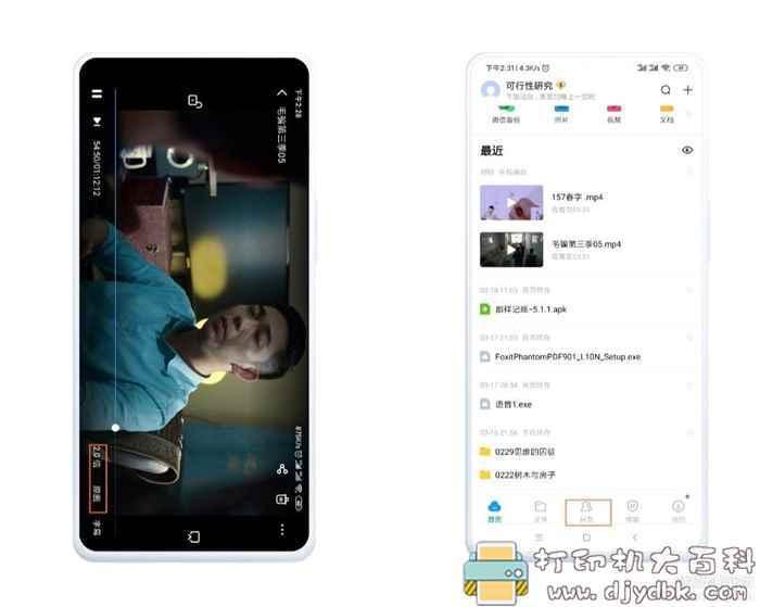 [Android]百度网盘特别版 视频可原画双倍速版图片 No.2