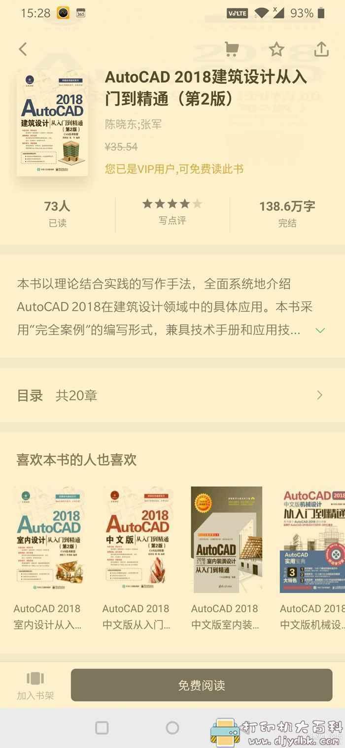 [Android]百度阅读VIP免更新版图片 No.2