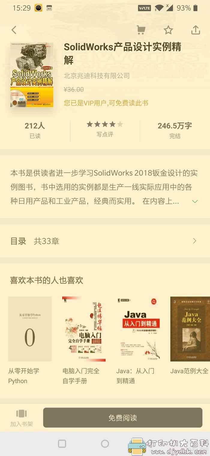 [Android]百度阅读VIP免更新版图片 No.3