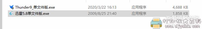 两个自用的迅雷版本分享:迅雷5.8+迅雷9单文件版 配图 No.4