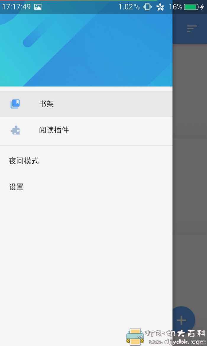[Android]掌阅谷歌付费版 Readerv6.0.4图片 No.2