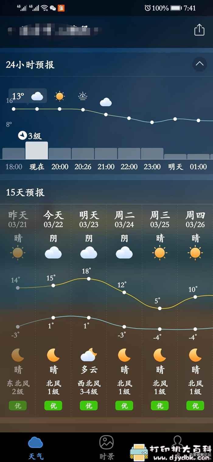 [Android]墨迹天气定制版 安卓10正常运行图片 No.1